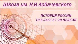 История России 10 класс 27-28 неделя Россия в конце XVIII первой четверти XIX века