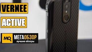 Vernee Active обзор смартфона