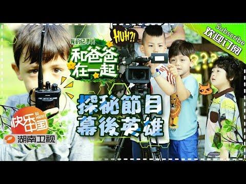 """《和爸爸在一起》第16期20151030: 康总变软萌 刘烨父子打败""""尴尬症"""" Together With Dad S3 Documentary【湖南卫视官方版1080p】"""