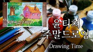 윤티쳐 주말 드로잉 수채화 들판의 핑크색 집