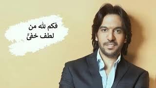 Bahaa Sultan - Fakam lellah men lotfen khafeyen | بهاء سلطان - فكم لله من لطف خفيٍّ