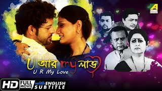 U Ar My Love | ইউ আর মাই লাভ | Bengali Movie | English Subtitle | Bodhisattwa Majumdar