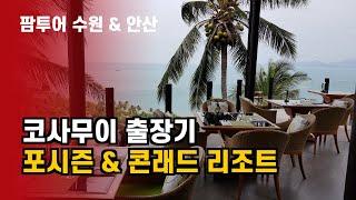 2018 팜투어 코사무이 출장기 : 포시즌 리조트 &a…
