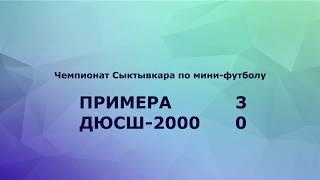 """""""Примера"""" - ДЮСШ-2000. Чемпионат Сыктывкара по мини-футболу."""