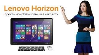 Моноблок Lenovo Horizon 27-56GS1W8UT