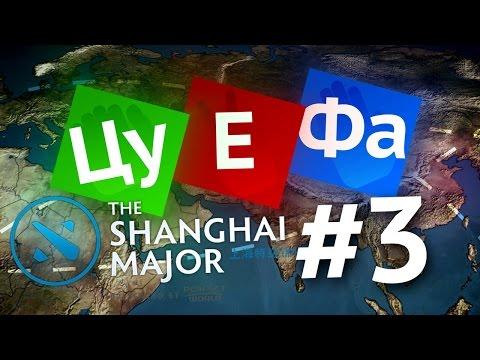 Цу Е Фа! Третий выпуск. Шанхай - The Shanghai Major