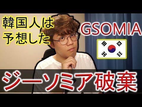 ジーソミア破棄 韓国反応 Gsomia破棄、予想しました