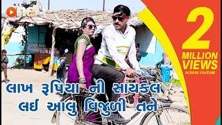Lakh rupiyani Cycle Lay aalu vijuli tane   Gujarati Comedy 2018   Comedy