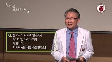 [건강강좌] 부정맥 No.1명의, 김영훈 교수의