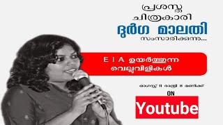 """EIA ഉയർത്തുന്ന വെല്ലുവിളികൾ""""  പ്രശസ്ത ചിത്രകാരി ദുർഗ മാലതി  Durga Malathi Speech"""