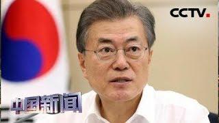 [中国新闻] 文在寅:相信朝鲜与韩美不日重启对话 | CCTV中文国际