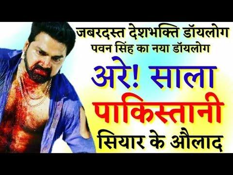 26 January Special Status || Pawan Singh Desh Bhakti Dialogue || 2019
