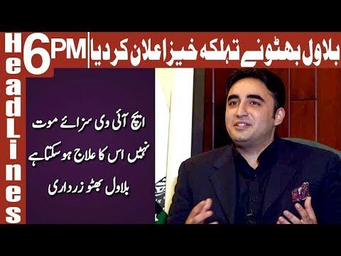 Bilawal Bhutto Makes Fiery Announcement | Headlines 6 PM | 25 May 2019 | AbbTak News