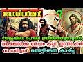 ബോധിധർമ്മൻ വെറും കെട്ടുകഥ അല്ല   Bhodhidharma Real Story Explained   Psytech Malayalam   M4 Tech