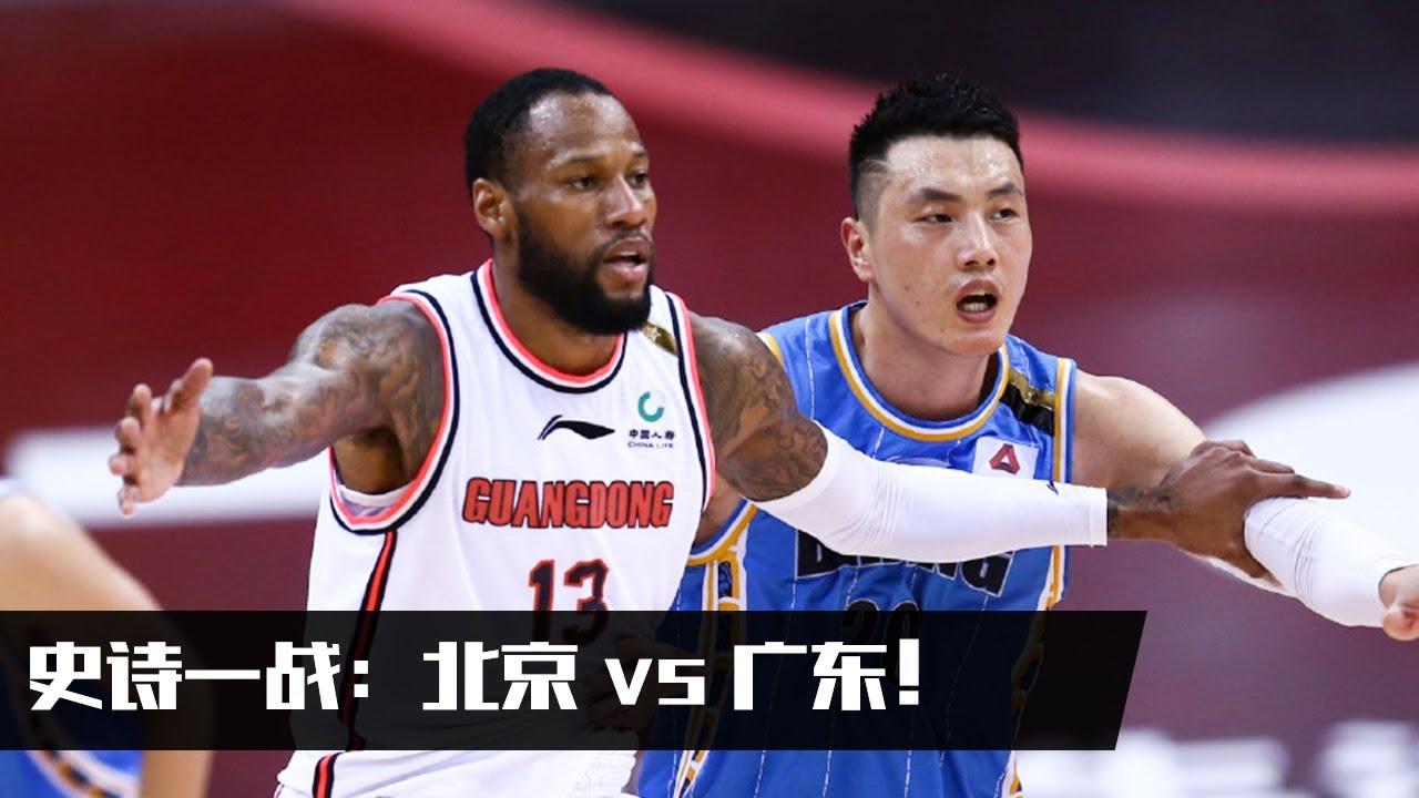CBA半决赛:广东VS北京G1 全场精华 | 19分大逆转!