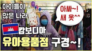 한국보다 출산율이 2.5배 높은 캄보디아! 유망 사업이…