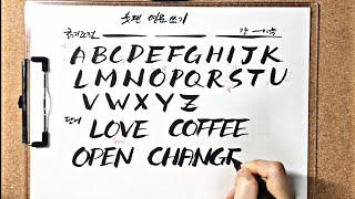 [캘리그라피]붓펜 영문쓰기,알파벳