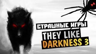 СТРАШНЫЕ ИГРЫ - They Like Darkness 3