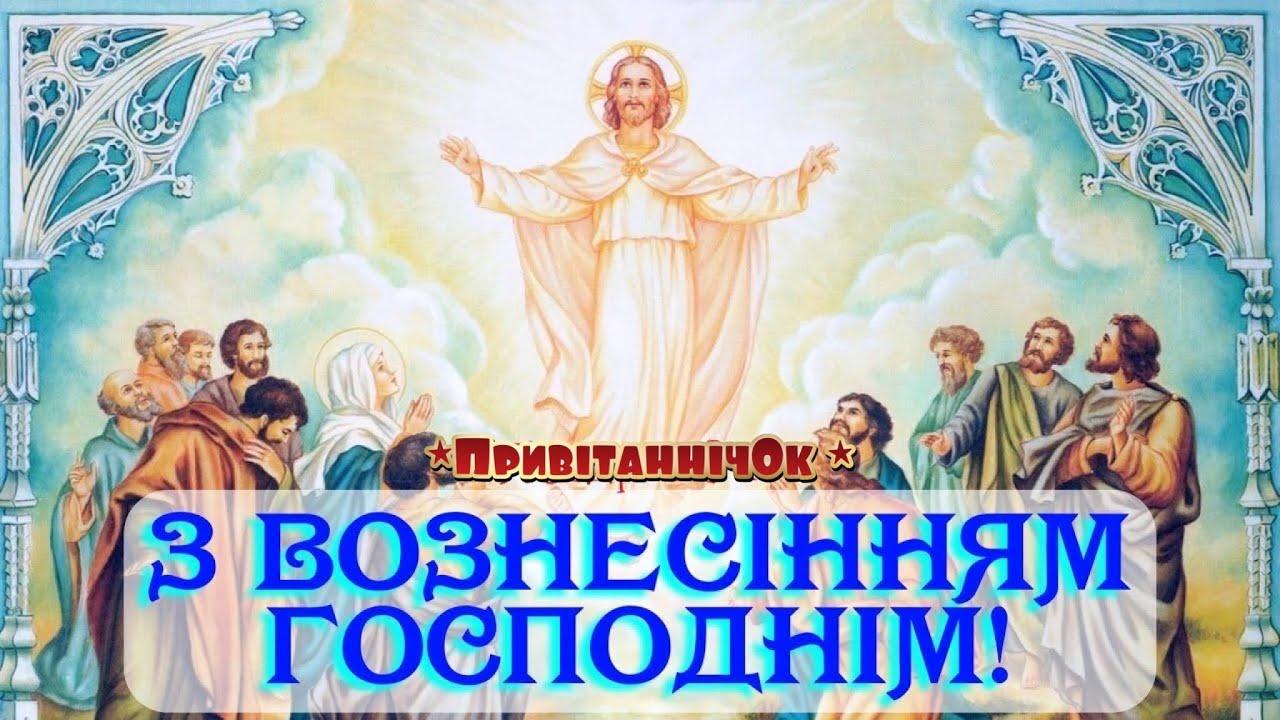 Красиве вітання з Вознесінням Господнім - YouTube