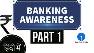 Banking Awareness - May 2017 - Part 1 ( SBI PO, RBI Grade B, IBPS PO, UPSC) Current Affairs 2017