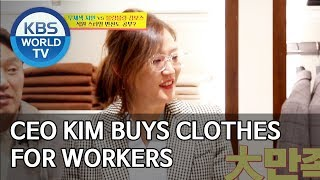 CEO Kim buys clothes for workers [Boss in the Mirror/ENG/2020.01.05]