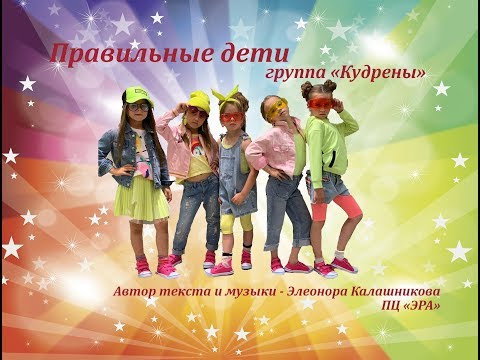 СуперХит от Кудрён - Правильные дети