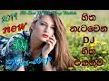 Sinhala New DJ / All new song 2019 / New Sinhala DJ Remix Nonstop 2019 The Best Song