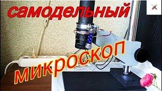 как сделать микроскоп.Самодельный микроскоп с большим рабочим расстоянием