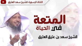 نصائح بسيطة تجعلك تستمتع بكل لحظة في حياتك / الشيخ سعد العتيق