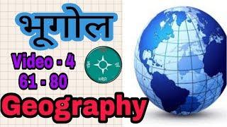 Geography भूगोल video - 4 , 61 - 80 Uptet