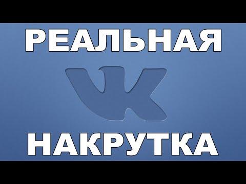 Бесплатная накрутка друзей вконтакте, накрутка подписчиков вк(БИРЖА ПИАРА)
