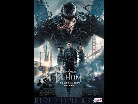 Веном - Первый трейлер (2018)
