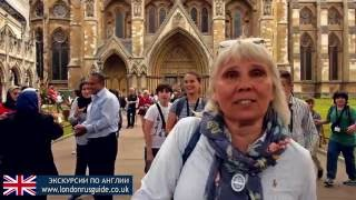 Вестминстерское Аббатство / Westminster Abbey(Тур по Вестминстерскому аббатству с Людмилой Сабуровой., 2016-08-02T09:27:51.000Z)
