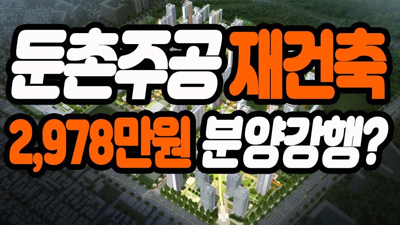 둔촌주공 재건축 2,978만원 분양 강행하나? (재건축 현재 상황 및 주변 7개단지 시세비교)