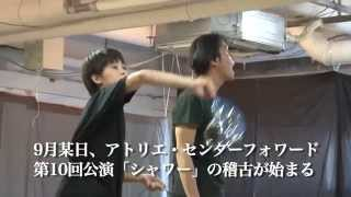 アトリエ・センターフォワード 第10回公演『シャワー』 http://centerfw...