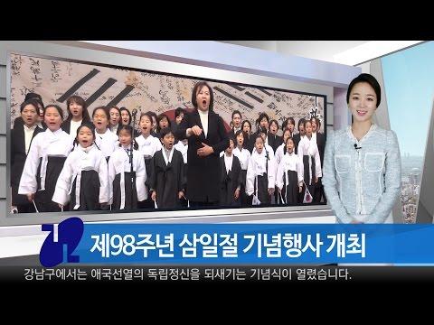 2017년 3월 첫째주 강남구 종합뉴스