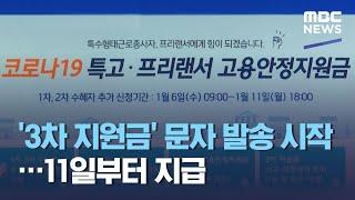 '3차 지원금' 문자 발송 시작…11일부…