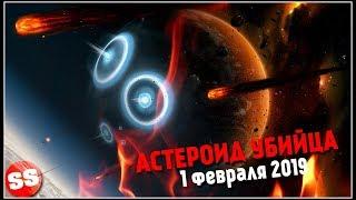КОНЕЦ СВЕТА 1 ФЕВРАЛЯ 2019, астероид 2002 nt7 и Нибиру устроят Апокалипсис?