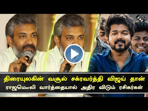 Vijay – Legend of South Indian Cinema | Rajamouli Open Up Next Movie Updates | Master Records