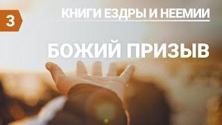 Субботняя школа (СШ АСД) Урок №3 Божий призыв