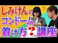 しみけんさんからコンドームの正しい装着方法を学ぼう! - YouTube