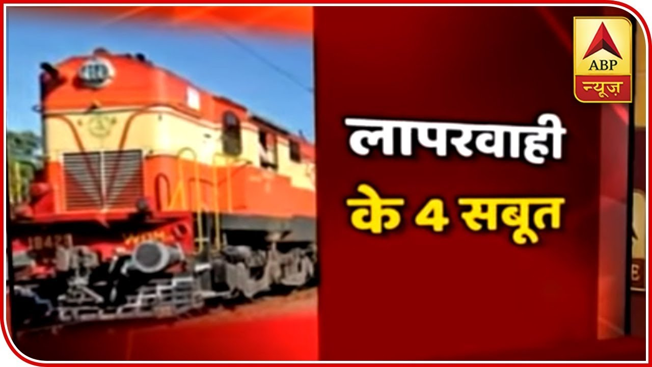Major Highlights Of Amritsar Train Accident | ABP News