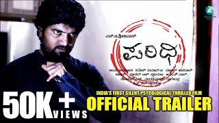 Paridhi Kannada Movie | Official Trailer | Rajkiran, Divya, Nisha | S B Srinivas | New Kannada Movie