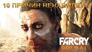 10 причин ненавидеть Far Cry Primal
