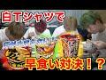 【早食い】カップラーメン3種類早食い競争!!!
