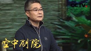 《CCTV空中剧院》 20190810 京剧《审头刺汤》(访谈)| CCTV戏曲