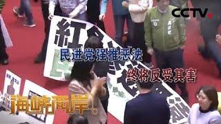 《海峡两岸》 20200102| CCTV中文国际