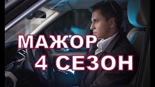 Мажор 4 сезон Дата Выхода, анонс, премьера, трейлер СЕРИАЛА