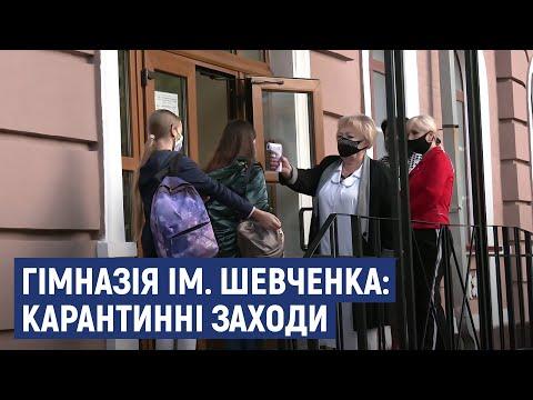 Суспільне Кропивницький: Карантинні заходи у кропивницькій гімназії