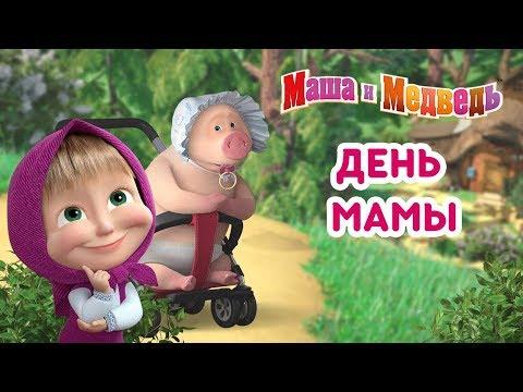 Маша и Медведь - День Мамы! ❤️ Сборник мультиков ко Дню Матери